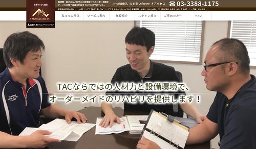 TACリハビリセンター_キャプチャー画像pc